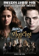 Twilight - South Korean Movie Poster (xs thumbnail)
