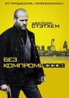 Blitz - Russian Movie Poster (xs thumbnail)