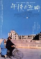 Panj é asr - Japanese Movie Poster (xs thumbnail)