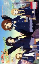 """Keion!"" - Japanese Movie Poster (xs thumbnail)"