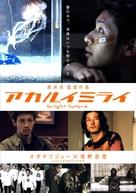 Akarui mirai - Japanese poster (xs thumbnail)
