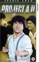 'A' gai wak 2 - British Movie Cover (xs thumbnail)
