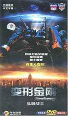 """Transformers: The Headmasters"" - Chinese Movie Cover (xs thumbnail)"