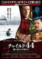 Child 44 - Japanese Movie Poster (xs thumbnail)