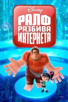Ralph Breaks the Internet - Bulgarian Movie Cover (xs thumbnail)