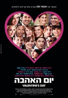 Valentine's Day - Israeli Movie Poster (xs thumbnail)