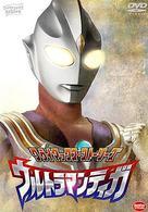 """Urutoraman Tiga"" - Japanese poster (xs thumbnail)"