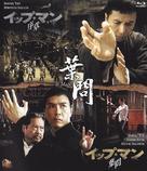 Yip Man - Japanese Blu-Ray cover (xs thumbnail)