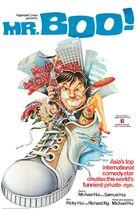 Ban jin ba liang - Portuguese Movie Poster (xs thumbnail)