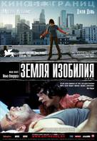 Land of Plenty - Russian Movie Poster (xs thumbnail)