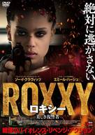 Vincent-N-Roxxy - Japanese DVD movie cover (xs thumbnail)