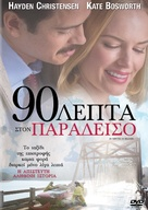 90 Minutes in Heaven - Greek DVD movie cover (xs thumbnail)
