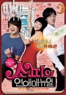 Fei chang wan mei - South Korean Movie Poster (xs thumbnail)