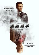 Looper - Taiwanese Movie Poster (xs thumbnail)