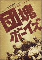 Wild Hogs - Japanese Movie Poster (xs thumbnail)