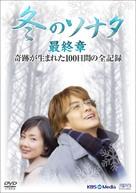 """Gyeoul yeonga"" - Japanese DVD cover (xs thumbnail)"