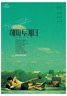 Chun gwong cha sit - South Korean Re-release movie poster (xs thumbnail)