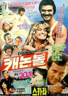 The Cannonball Run - South Korean Movie Poster (xs thumbnail)