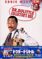 Doctor Dolittle - Japanese Movie Cover (xs thumbnail)