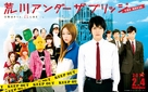 Arakawa Under the Bridge - Japanese Movie Poster (xs thumbnail)