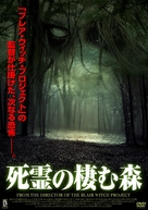Solstice - Japanese Movie Cover (xs thumbnail)