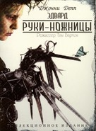 Edward Scissorhands - Russian Movie Cover (xs thumbnail)