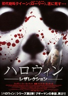 Halloween Resurrection - Japanese Movie Poster (xs thumbnail)