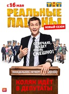 """Realnye patsany"" - Russian Movie Poster (xs thumbnail)"