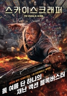 Skyscraper - South Korean Movie Poster (xs thumbnail)