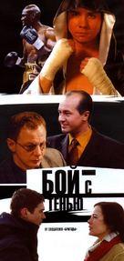 Shadow Boxing - Russian Movie Poster (xs thumbnail)