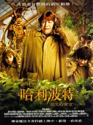 Harry Potter and the Chamber of Secrets - Taiwanese Movie Poster (xs thumbnail)