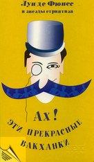 Ah! Les belles bacchantes - Russian VHS cover (xs thumbnail)