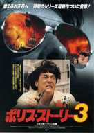 Ging chat goo si 3: Chiu kup ging chat - Japanese Movie Poster (xs thumbnail)