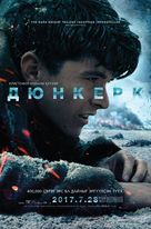 Dunkirk - Chinese Movie Poster (xs thumbnail)