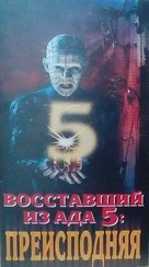 Hellraiser: Inferno - Russian Movie Cover (xs thumbnail)