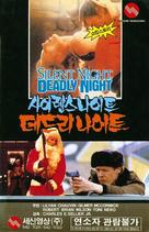 Silent Night, Deadly Night - South Korean Movie Cover (xs thumbnail)
