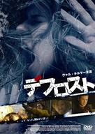 The Thaw - Japanese Movie Cover (xs thumbnail)