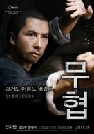 Wu xia - South Korean Movie Poster (xs thumbnail)