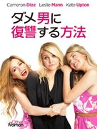 The Other Woman - Japanese Movie Cover (xs thumbnail)