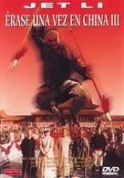Wong Fei Hung ji saam: Si wong jaang ba - Spanish Movie Cover (xs thumbnail)