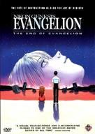 Shin seiki Evangelion Gekijô-ban: Air/Magokoro wo, kimi ni - DVD cover (xs thumbnail)