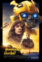 Bumblebee - Thai Movie Poster (xs thumbnail)