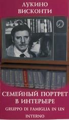 Gruppo di famiglia in un interno - Russian Movie Cover (xs thumbnail)