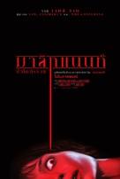 Malignant - Thai Movie Poster (xs thumbnail)