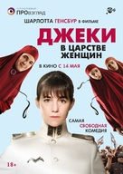 Jacky au royaume des filles - Russian Movie Poster (xs thumbnail)