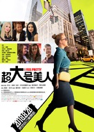 I Feel Pretty - Chinese Movie Poster (xs thumbnail)