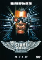 Stone Cold - Japanese DVD cover (xs thumbnail)