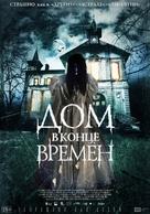 La casa del fin de los tiempos - Russian Movie Poster (xs thumbnail)