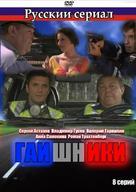 """Gaishniki"" - Russian Movie Cover (xs thumbnail)"