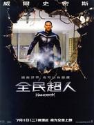 Hancock - Taiwanese Movie Poster (xs thumbnail)